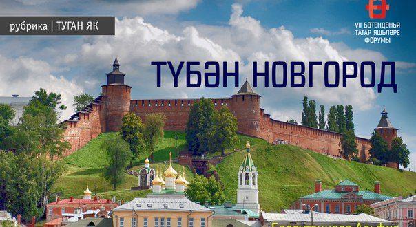 «Туган як»: Түбән Новгород