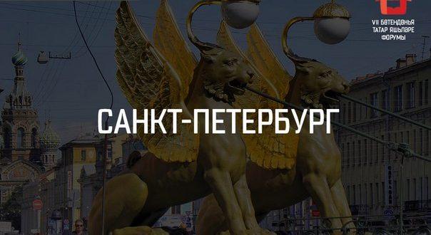 «Туган як»: Санкт-Петербург