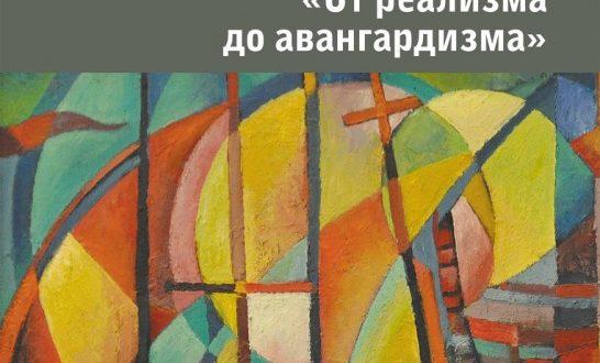 Оренбургский музей ИЗО представляет персональную выставку Раифа Нуретдинова