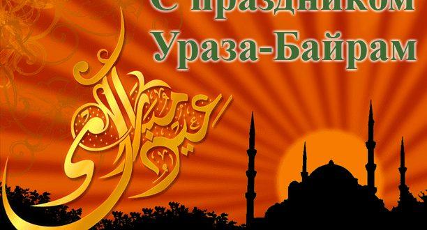 Поздравление от муфтия Мордовии с Ураза-байрамом