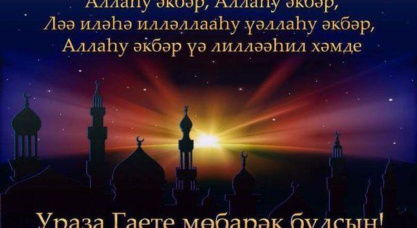 5 июльдә Ислам дөньясы Ураза бәйрәмен каршы алды