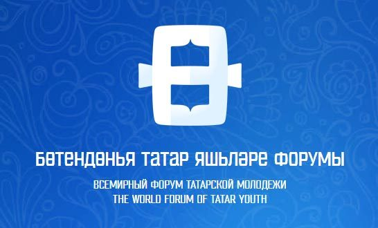 The VII World Forum of Tatar Youth: think tank, World Tatar cafe, mall projects, the first mass design session in Russia