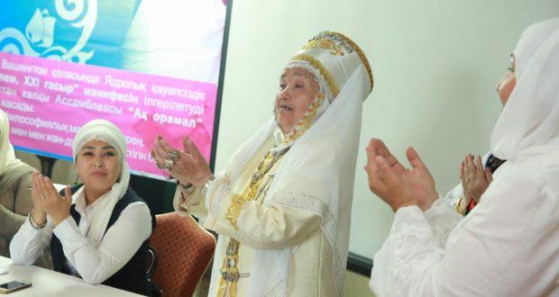 «Ак орамал» переводится дословно как «белый платок»