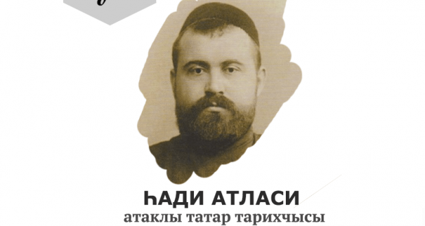 Депутат, тарихчы һәм мөгаллим: Атласиның өзелгән язмышы