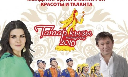 "The first international final ""Tatarochka"" is expected in Chelyabinsk"