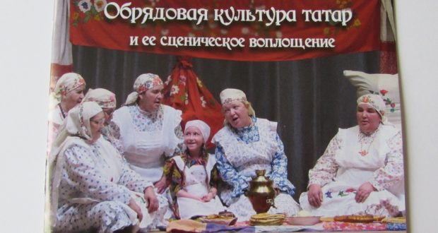 «Татар халкының йолалары һәм аларны сәхнәдә куелышы» дигән яңа видеобасмасы дөнья күрде