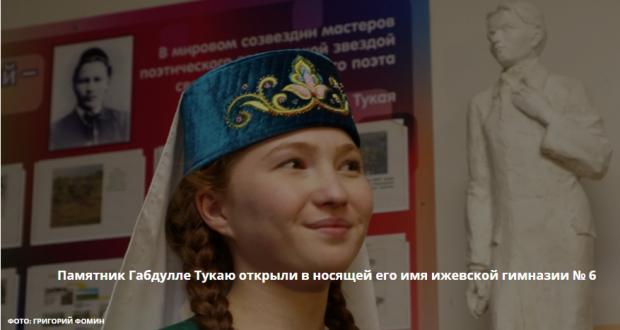 В Ижевске открыли памятник Габдулле Тукаю