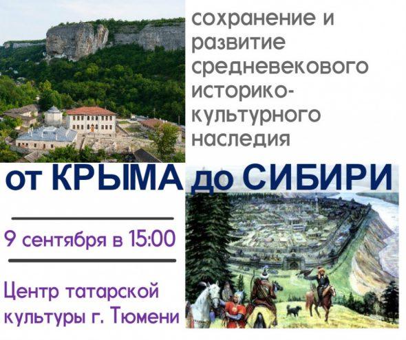 От Крыма до Сибири