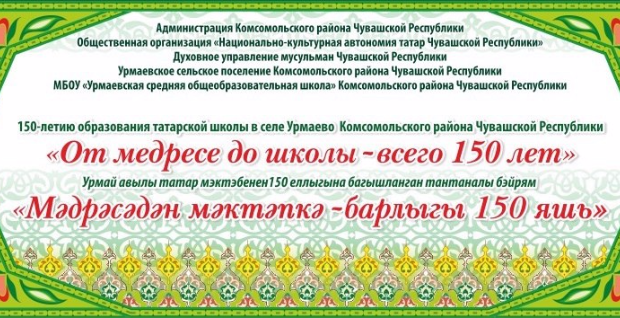 150 лет татарской школе