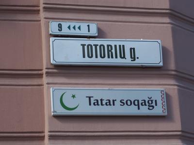 Дружелюбную столицу украсили татарские надписи