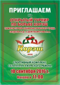 приглашение корэш красноярск