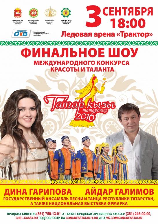 татар кызы 2016