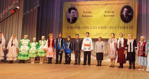 Юбилейный фестиваль татарского народного творчества «Милли кой»