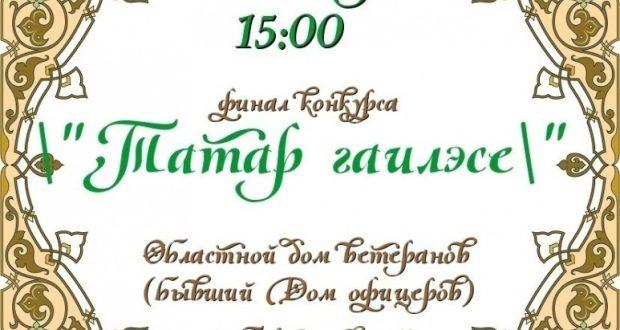В Омске выберут лучшую татарскую семью
