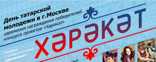 День татарской молодежи «Хәрәкәт-2016»