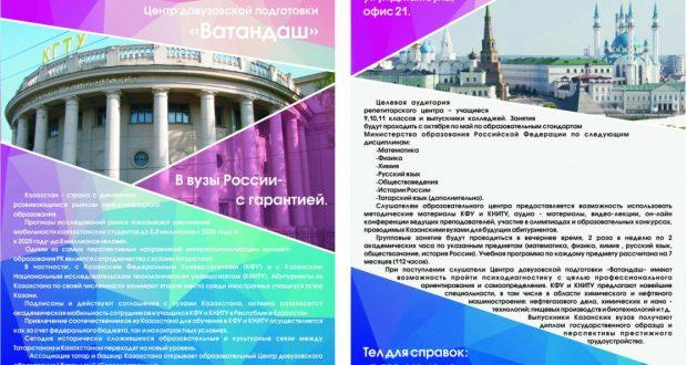 Центр для подготовки поступающих в вузы Казани открыли в Алматы