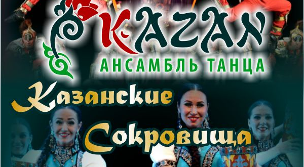 "Dance ensemble ""KAZAN"" invites you to a concert ""Kazan treasures"""
