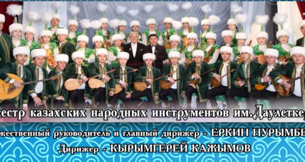 Благотворительный концерт, посвященный 105-летию Назиба Жиганова