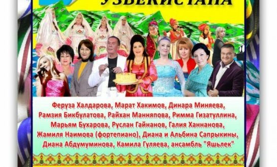 Үзбәкстаннан Татарстанга кайнар җырлы-биюле сәламнар белән!