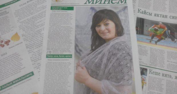 «Халкым минем» газетасының 11 нче саны чыкты
