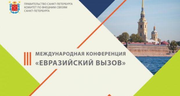 III Международная конференция «Евразийский вызов»- начала свою работу