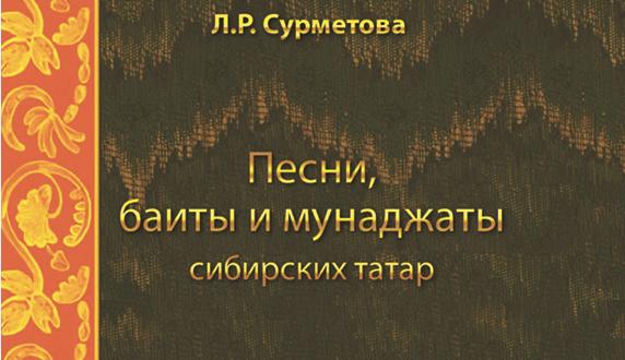 Голосуем за «Песни, баиты и мунаджаты сибирских татар»