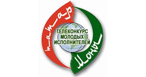 Международный телевизионный конкурс молодых исполнителей «Татар моңы»