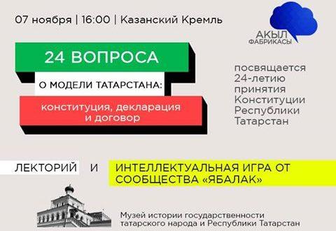 Акыл фабрикасы: «24 вопроса о модели Татарстана: Конституция, Декларация и Договор»