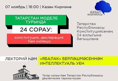 Акыл фабрикасы: «Татарстан моделе турында 24 сорау: Конституция, Декларация һәм Килешү»