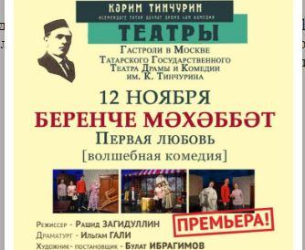 Ноябрьдә Тинчурин театрының Мәскәүгә һәм Самарага гастрольләре көтелә