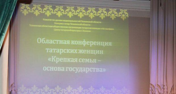 Тюменскую областную организацию «Ак калфак» возглавит Римма Валеева