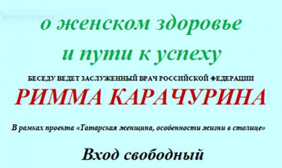 Римма Карачурина белән әңгәмә