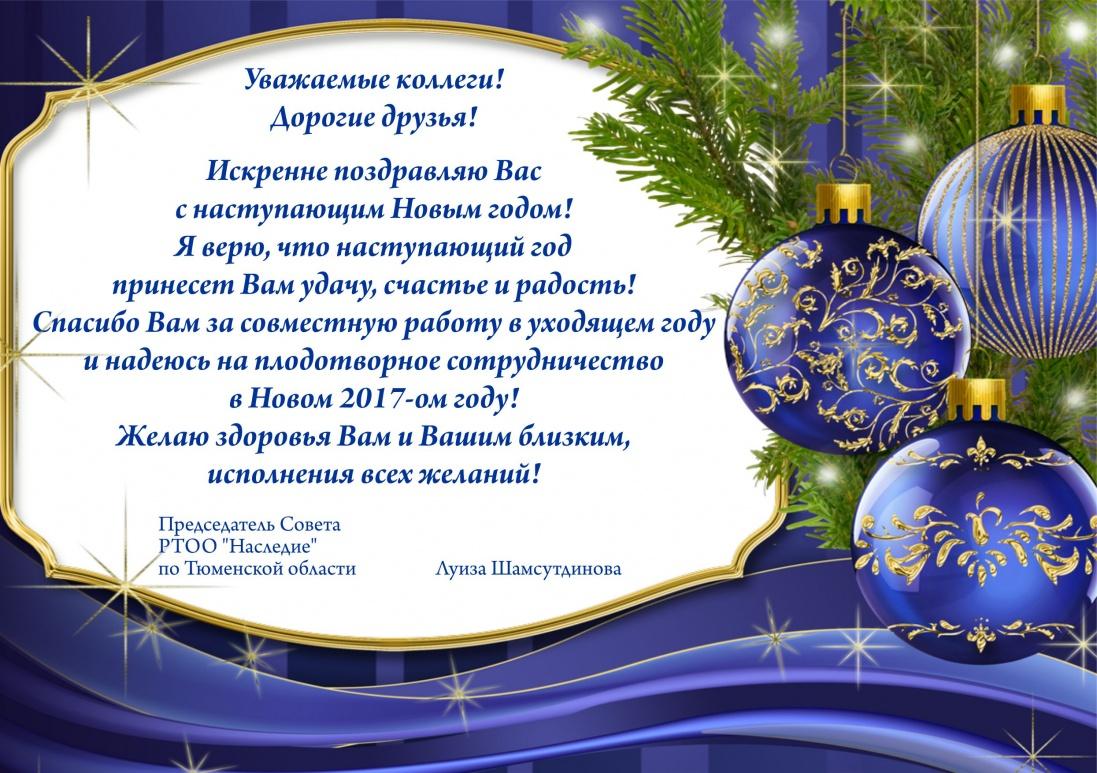 Поздравление с новым годом организации текст фото 518