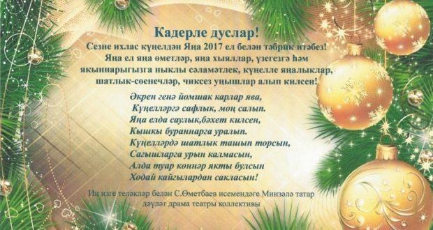 Минзәлә татар театрыннан Яңа ел котлавы
