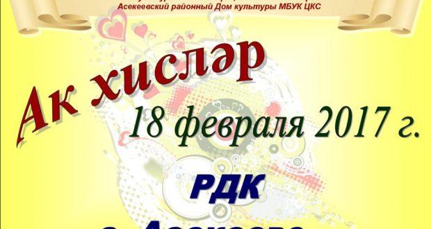 Ак хисләр будет проводится в новом формате