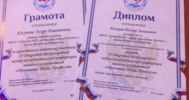 Tatar grammar school pupils become winners of the international conference