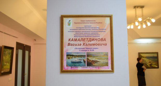 Персональная выставка Вагиза Камалетдинова