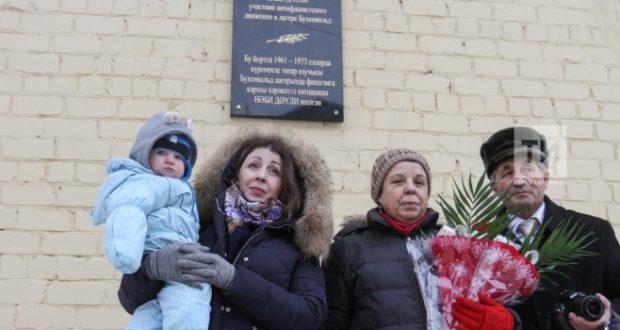 В Казани открыли мемориальную доску Наби Даули