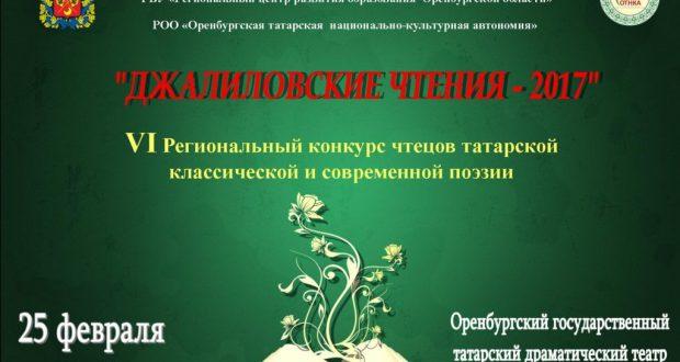 «Джалиловские чтения» в Оренбурге