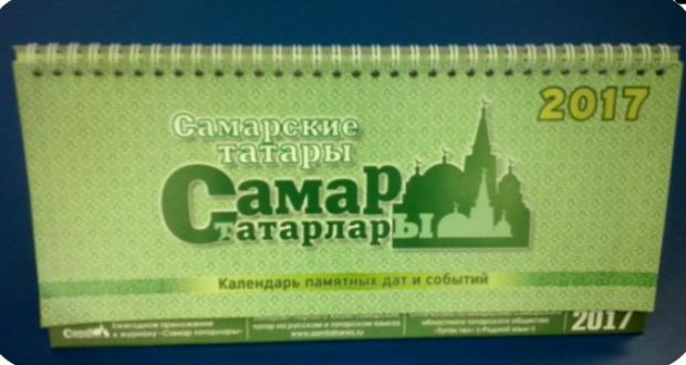 В Самаре  издан настольный календарь