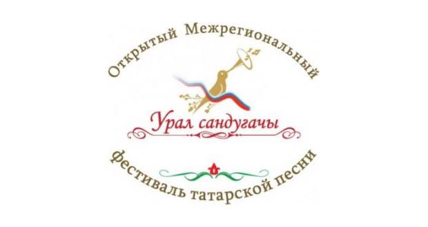 Открытый Межрегиональный фестиваль исполнителей  татарской песни  «УРАЛ САНДУГАЧЫ» («Уральский соловей»)