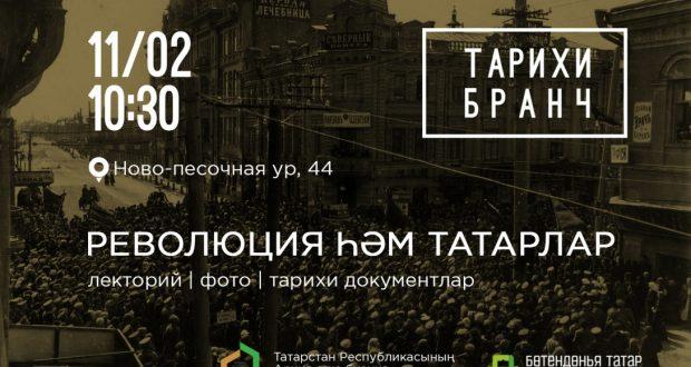 """""""ТАРИХИ БРАНЧ"""" КЛУБЫНЫҢ БЕРЕНЧЕ ОЧРАШУЫ"""