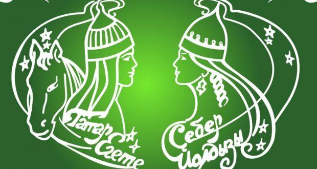 «Себер йолдызы» һәм «Татар егете» бәйгеләре сезне катнашырга чакыра