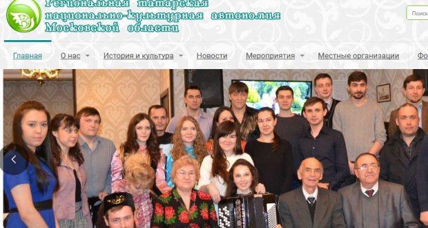 Обновился сайт татарской автономии Подмосковья