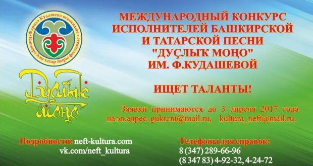 Международный конкурс «Дуслык моно»
