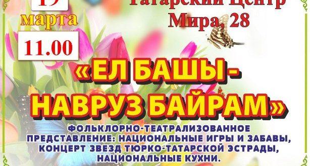 Navruz-bairam will be held in Yoshkar-Ola