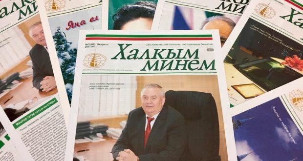 """""""Халкым минем"""" газетасының чираттагы саны дөнья күрде"""