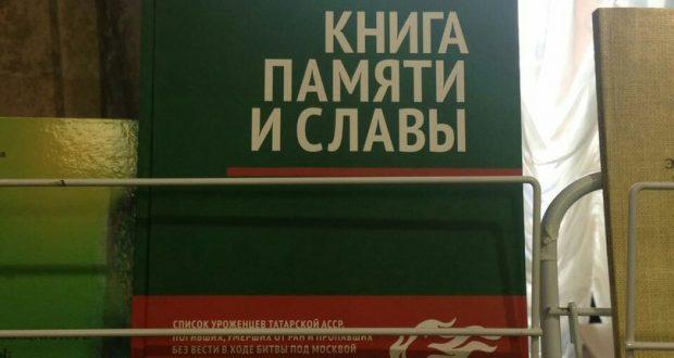 Книга памяти и Славы об уроженцах Татарской АССР