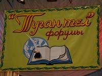 Татарстан башкаласында Бөтенроссия туган тел форумы үтәчәк