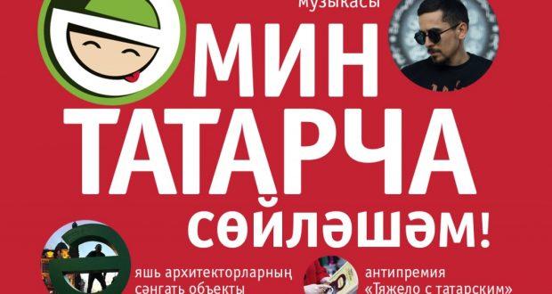 """Акция """"МИН ТАТАРЧА СӨЙЛӘШӘМ!"""" (Я говорю по-татарски!)"""